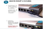 D-Link DI-524UP无线宽屏路由器快速安装手册