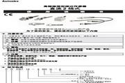 奥托尼克斯 PRWT18-5DC型高频振荡型接近传感器 使用说明书