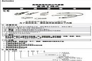 奥托尼克斯 PRWT18-5DO型高频振荡型接近传感器 使用说明书