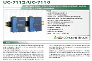 MOXA智能通讯服务器UC-7112说明书