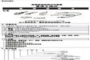 奥托尼克斯 PRMT18-5DC型高频振荡型接近传感器 使用说明书