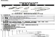 奥托尼克斯 PRMT12-4DO-I型高频振荡型接近传感器 使用说明书