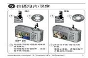 柯达 Z1275数码相机 使用说明书