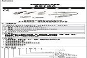 奥托尼克斯 PRT12-4DO型高频振荡型接近传感器 使用说明书
