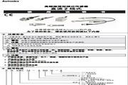 奥托尼克斯 PRMT12-2DO-I型高频振荡型接近传感器 使用说明书
