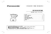 松下 MX-101SP全能果汁机 使用说明书