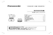 松下 MX-101FG1全能果汁机 使用说明书