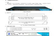 NS616VF2工业以太网络交换机用户使用手册