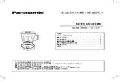 松下 MX-151S全能果汁机 使用说明书