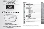 夏普 DW-14A型抽湿机 说明书
