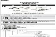 奥托尼克斯 PRT12-2DO-I型高频振荡型接近传感器 使用说明书