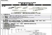 奥托尼克斯 PRT12-2DO型高频振荡型接近传感器 使用说明书