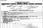 奥托尼克斯 PRWT08-1.5DO型高频振荡型接近传感器 使用说明书