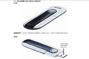 合勤科技G-260 802.11g USB无线网路快速安装手册