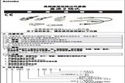 奥托尼克斯 PRT08-1.5DO型高频振荡型接近传感器 使用说明书