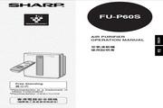 夏普 FU-P60S型空气清新机 说明书