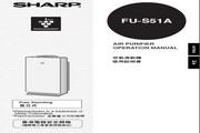 夏普 FU-S51A型空气清新机 说明书