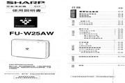 夏普 FU-W25AW型空气清新机 说明书