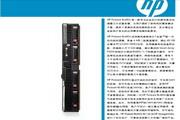 HP ProLiant BL480c刀片式服务器说明书