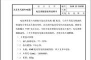 东风DF-J55A型电压调整器说明书