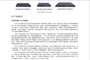 H3C S3100-EI 系列安全易用交换机说明书
