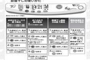 三菱全自动电器洗衣机MAW-62Y说明书