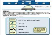 D-Link DES-1016D高速以太网路交换器快速安装说明书