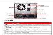 StorageGuard S350-4储存伺服器安装使用手册