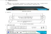 NS624VF2工业以太网络交换机用户使用手册