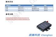 崇瀚科技 CH-M1G2C4 GPRS Modem说明书