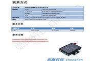 崇瀚科技 CH-M1G2S3 GPRS Modem说明书