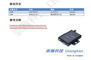 崇瀚科技 CH-M1G1S1 GSM Modem说明书