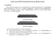 H3C S3100TP-SI(UM)系列安全易用交换机说明书