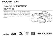 富士FinePix S2990数码相机 使用说明书
