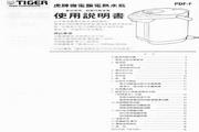虎牌 PDF-F微电脑电气热水瓶 说明书