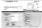 虎牌 PDJ-G微电脑电气热水瓶 说明书