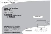 伊莱克斯 EBR2000多功能果汁机 说明书