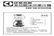伊莱克斯 EBR100果汁机 说明书