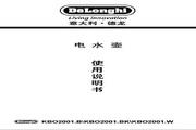 德龙 KBO2001电水壶 说明书