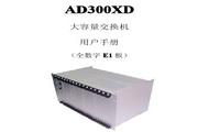 米讯通信AD300X大容量交换机用户手册
