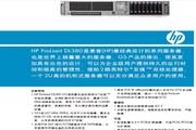 HP ProLiant DL380第五代(G5)服务器说明书