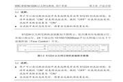 华为H3C S1224以太网交换机用户手册