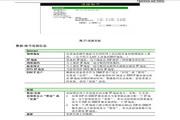 Introduction IP505LM+ 多功能宽带路由器说明书
