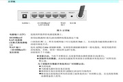 IP706LM 多功能无线宽带路由器说明书