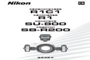尼康 SB-R200数码相机闪光灯 使用说明书