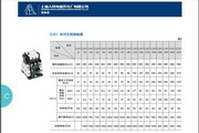 CJX1-300交流接触器说明书