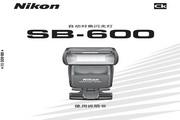 尼康 SB-600数码相机闪光灯 使用说明书