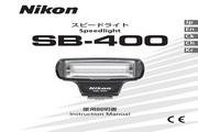 尼康 SB-400数码相机闪光灯 使用说明书