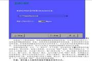 方正圆明MR100A绻列机型服务器安装手册
