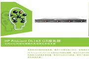 HP ProLiant DL165 G5服务器说明书
